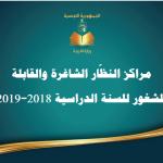 مراكز النظّار الشاغرة والقابلة للشغور للسنة الدراسية 2018-2019