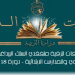 Résultats du concours interne sur dossiers pour la promotion des inspecteurs pédagogiques