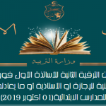 Promotion exceptionnelle au grade de professeur émérite des école primaire (Session Octobre 2019)