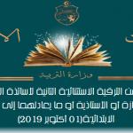 Promotion exceptionnelle au grade de professeur principal des écoles primaires (Session Octobre 2019)