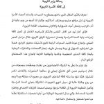 (العربية) رسالة السيد وزير التربية إلى كافّة الأسرة التربوية
