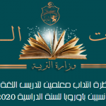 Application for the recruitment competition for teachers to teach the Arabic language and Tunisian civilization to the children of Tunisians living in Europe – Ranking of candidates