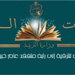 Résultat du concours interne sur dossiers pour la promotion au grade d'inspecteur général expert en éducation (Session 2019)