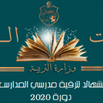 Application for the diploma promotion competition for secondary school teachers (2020 session)